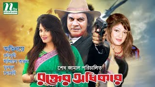 Bangla Movie: Rokter Odhikar | Ilias Kanchan, Moushumi, Munmun, Mehedi | Full Bangla Movie