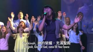 Shekinah Glory - 生命河靈糧堂二十周年