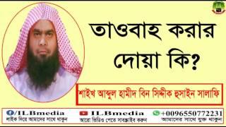 Tawbah Korar Dua Ki? Sheikh Abdul Hamid Siddik Salafi|Bangla waz| waz |waz|Bangla waz|