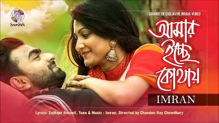 Amar Icche Kothay  by Imran | New Music Video 2017