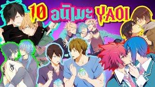 10 อันดับอนิเมะเอาใจสาว Y (Yaoi ) / Top 10 Yaoi Anime List.