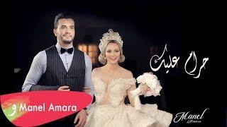 Manel Amara - 7ram 3lik [Official Music Video] / منال عمارة - حرام عليك