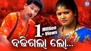 Badhi gala lo/Superhit Hot & Sexy Odia Song