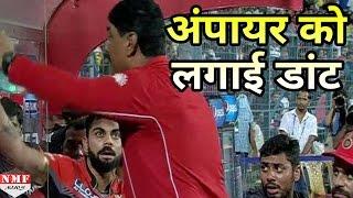 Zero पर out होने पर भड़के Virat Kohli, ऐसे लगा दी Umpire को डांट