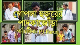 Gopla Hujurer Paduka Jora   Sirajganj Sarker Bari   Bangla New Funny Natok.