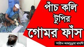 Bangla Waz Pach Koli Tupir Gomor Fash by Shaikh Amanullah Madani | Free Bangla Waz