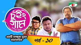 Chewing Gum, E10, Bangla Natok 2017, Directed By Sajjad Sumon