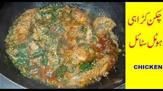 Chicken Karahi Restaurant Style