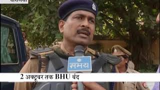 SP City spoke on Violent clash between police and students in BHU