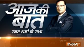 Aaj Ki Baat with Rajat Sharma | 17th January, 2018