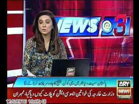 ary arynews alizafar iqra iqrauniversity mannequinchallenge pakistan arynews iqra university