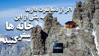 اگر از دنیا نفرت دارید به یکی از این خانه ها سفر کنید - کابل پلس   Kabul Plus