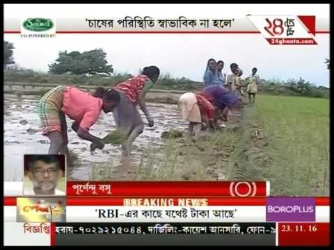 Xxx Mp4 West Bengal Farmers Badly Hit By Government's Decision To Demonetization Old Currency Notes 3gp Sex