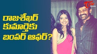 Rajashekar's Daughter Became Hot Topic in Tollywood