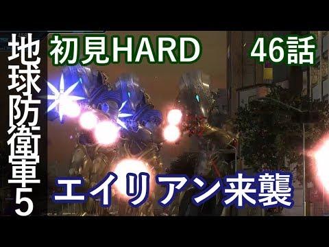 地球防衛軍5 初見HARD 46話「第二次 巨船破壊作戦」