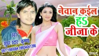 मारब मिस कॉल हम बारह बजे रात में Singer super star krishna