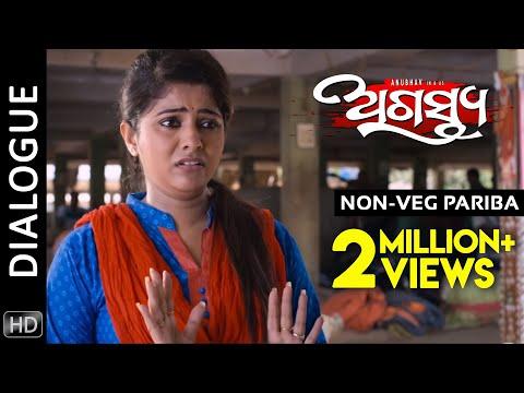 Xxx Mp4 Non Veg Pariba Dialogue Agastya Odia Movie HD Anubhav Mohanty Jhilik 3gp Sex