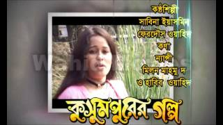 Kusumpurer Golpo Bangla Film promoube promo