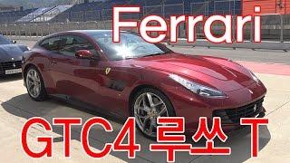 페라리 GTC4 루쏘 T 인제서킷 시승회 1부, 살펴보기, 제품 상세 설명, Ferrari GTC4 LUSSO T