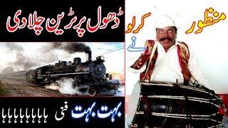 Manzor kirlo ne Dhool per Tareain chala di very very funy You TV Kirlo