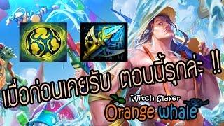 [My favourite avatar] - EP.217 Songkran Witch Slayer มาพร้อมกับปืนฉีดน้ำถึง 2 กระบอกล่ะ !!