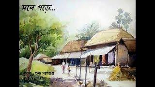 Bangla Kobita Abritti | মনে পড়ে - শুভ দাশগুপ্ত  | Bengali Recitation of Subho Dasgupta's poem