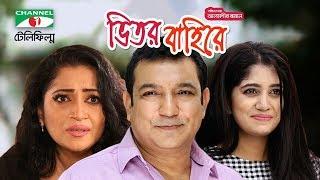 ভিতরে বাহিরে | Bangla Telefilm | Tania Ahmed | Shahtaz | Tawkir Ahmed | Channel i TV