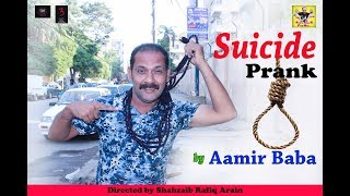 Funny Prank | Suicide Prank | by Aamir Baba | Bach Ke Rehna Re