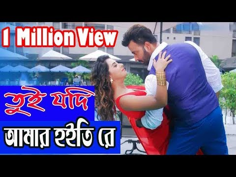 Xxx Mp4 Tui Jodi Amar Hoitire তুই যদি আমার হইতিরে New Full Bangala Movie Sakib Khan Ferdous Mousumi 3gp Sex