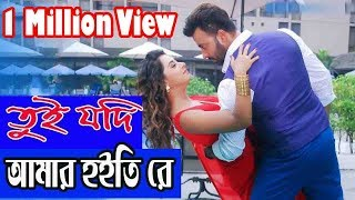 Tui Jodi Amar Hoitire (তুই যদি আমার হইতিরে ) New Full Bangala Movie - Sakib Khan | Ferdous | Mousumi