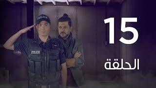 مسلسل 7 ارواح | الحلقة الخامسة عشر - Saba3 Arwa7 Episode 15