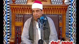 الشيخ محمود الخشت /  قــرآن فجــر 1 رمضــان 1437 ** 6-6-2016