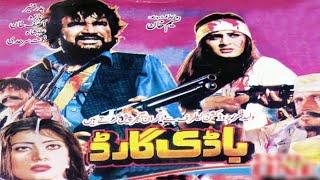 Pashto Classic film - Bodyguard - Badar Munir ,Asif Khan,Nazoo