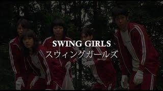 Swing Girls スウィングガールズ (2004) Movie Preview