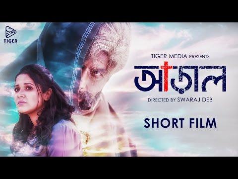 ARAAL (Bengali Short Film 2017) | Siam Ahmed | Urmila Srabanti Kor | Swaraj Deb