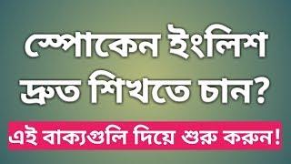 দ্রুত স্পোকেন ইংলিশ শিখুন || English short sentences for daily use || Bangla to English