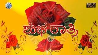 Good Night Wishes, Good Night sayings, Kannada Whatsapp Status Video