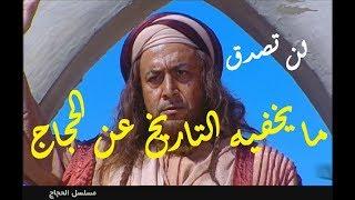 ما لم يذكره التاريخ عن الحجاج بن يوسف الثقفى - الجانب المشرق فى حياته