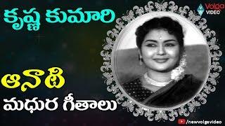 Krishna Kumari Aanati Animutyalu - Krishna Kumari All Time Telugu Old Super Hit Video Songs - 2016