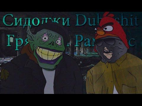Сидоджи Дубоshit и Грязный Рамирес -