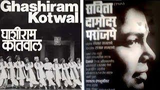 New & Upcoming Dramas   Natyaranjan   Ghashiram Kotwal & Savita Damodar Paranjpe