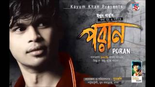 Poran - Bondhur Maya Nai Doya Nai - HQ Audio Sound - কথা সুর ও সঙ্গীত ইথুন বাবু