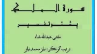 Surah Al-Mulk With Pashto Tafseer
