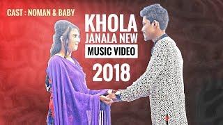 Khola janala New Music Video 2018   MH Noman & Baby   Tahsin ahmed