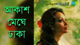 Akash Meghe Dhaka - Chitra Singh (আকাশ মেঘে ঢাকা - চিত্রা সিং)