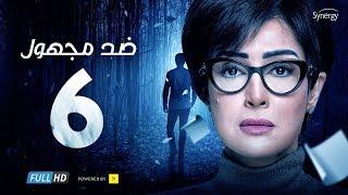 Ded Maghool Series - Episode 06 | غادة عبد الرازق - HD مسلسل ضد مجهول - الحلقة 6 السادسة