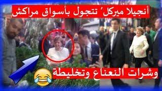 أنجيلا ميركل' تتجول بأسواق مراكش وتقتني 'تخليطة' الشاي...رسالة واضحة أن المغرب بلد امن