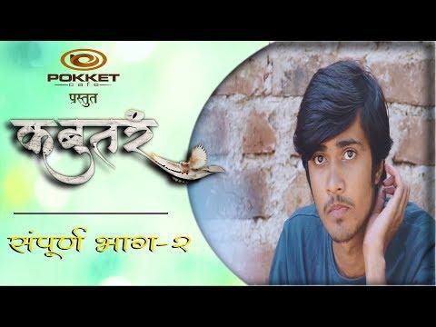 Xxx Mp4 कबुतरं भाग २ मराठी वेब सिरीज Kabutar EP 2 Marathi Web Series Kori Pati 3gp Sex