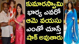 Unknown Facts About Karnataka CM's Wife | Radhika Kumaraswamy Professional Life | Tollywood Nagar