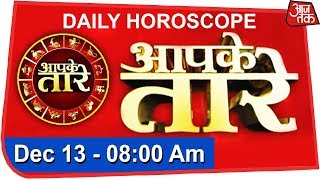 Aapke Taare | Daily Horoscope | December 13 | 8 AM
